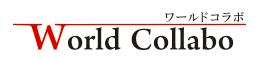 株式会社WorldCollabo